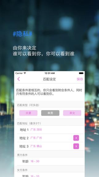 唤唤交友下载手机版app图3: