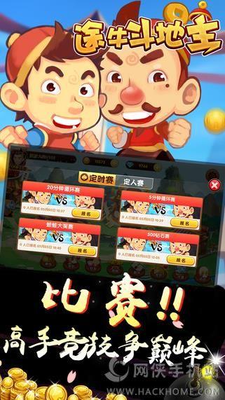 途牛斗地主下载游戏官方最新版图2: