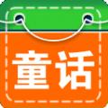 童话故事动画版手机版app v1.2.2