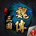 圣三国志魏传官网版