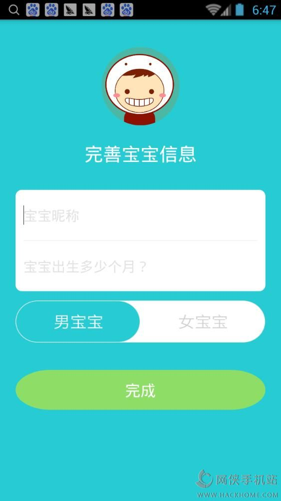 芽儿听听下载官网手机版app图2: