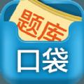 口袋题库考研pc电脑版 v3.3.3
