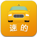速的打车官方软件下载 v1.3.0