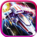 星际飞机雷霆版无限生命内购破解版 v1.0