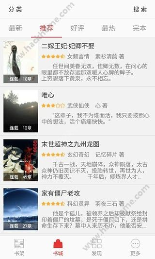 手机看书软件下载_网侠手机站图片