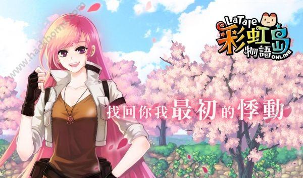 彩虹岛物语手机版下载