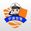 宁波交警网违章查询大队官网app下载 v1.0