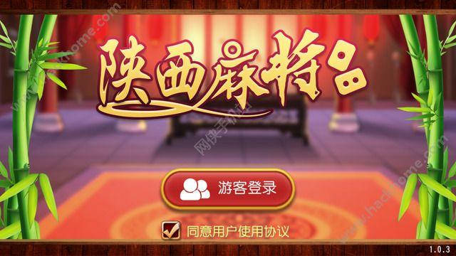 闲来陕西麻将游戏官方手机版图2: