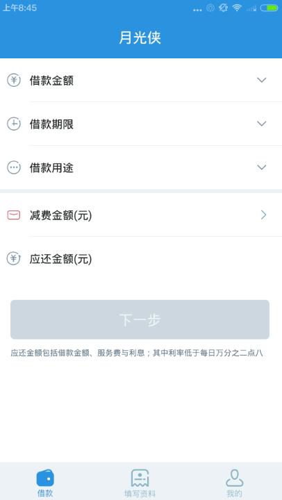 月光侠app怎么下载?月光侠贷款官网下载地址[多图]