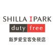 新罗爱宝客免税店官网地址下载app v1.5.2