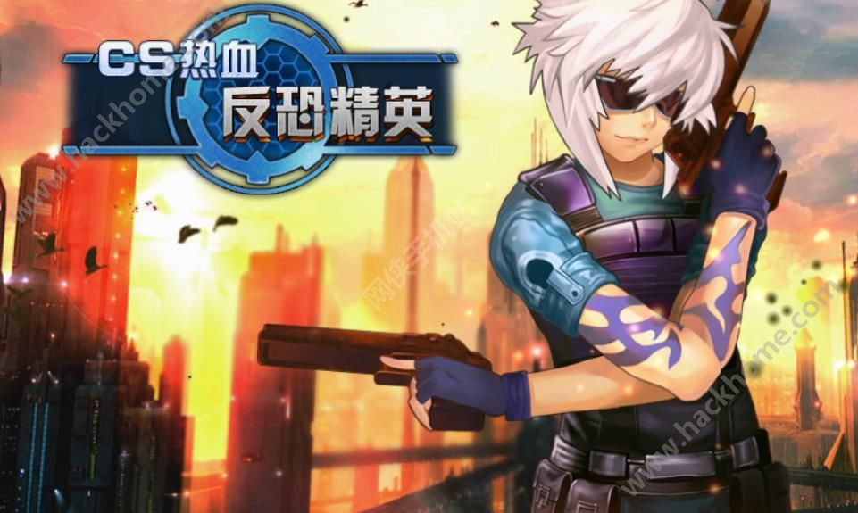 CS热血反恐精英手机游戏官方版图4: