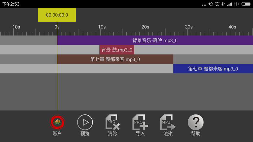 音频编辑器安卓版中文免费版下载图2: