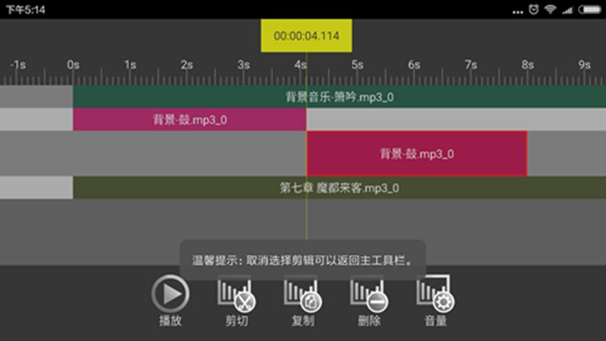 音频编辑器安卓版中文免费版下载图4: