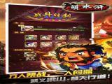 萌水浒官方百度版 v4.0.7