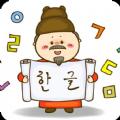 韩语学习工具下载手机版app v6.6.8
