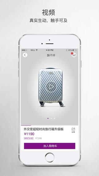 环球购物app下载官方网站图2:
