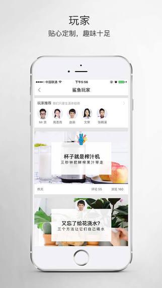 环球购物app下载官方网站图4: