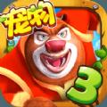 熊出没3壮志熊心无限钻石内购修改版 v1.0.4