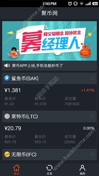 聚币网最专业交易平台官网app下载最新版图2: