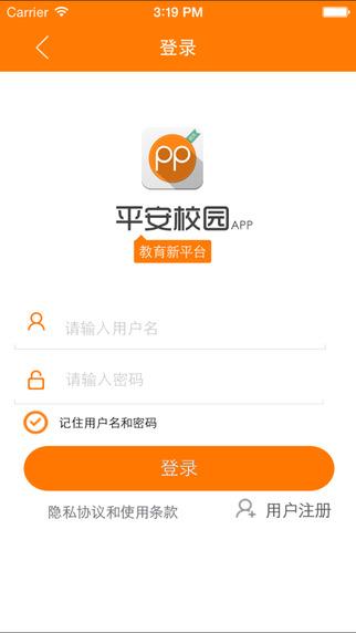 平安校园pp下载电脑版图2: