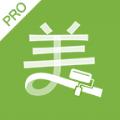 最美装修Pro手机版app下载 v1.8.6