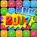 消星星2017抢鲜版游戏