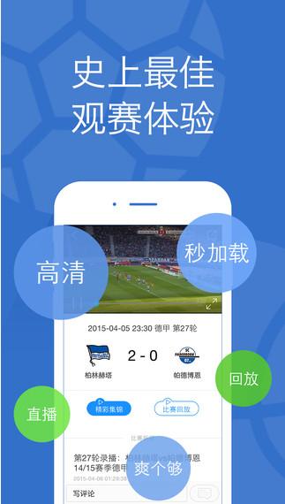 乐视体育app官方下载 乐视体育直播下载地址[多图]