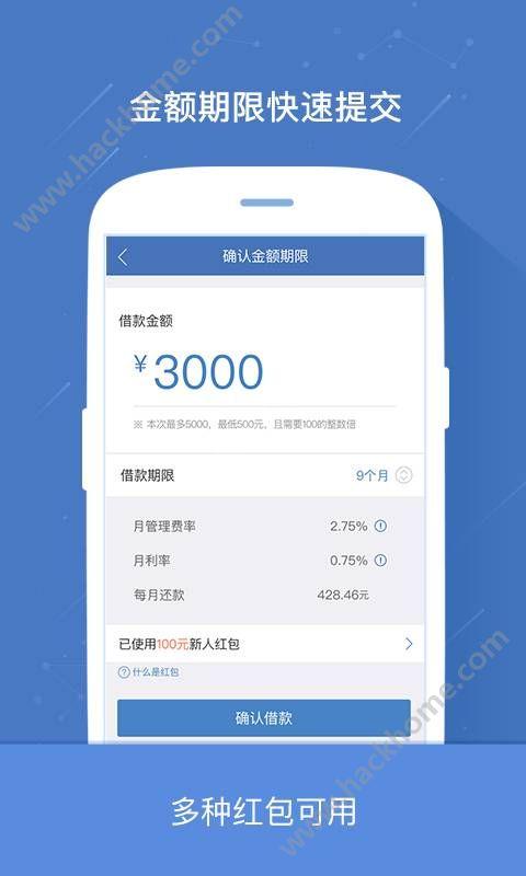 原子贷app手机版下载图3:
