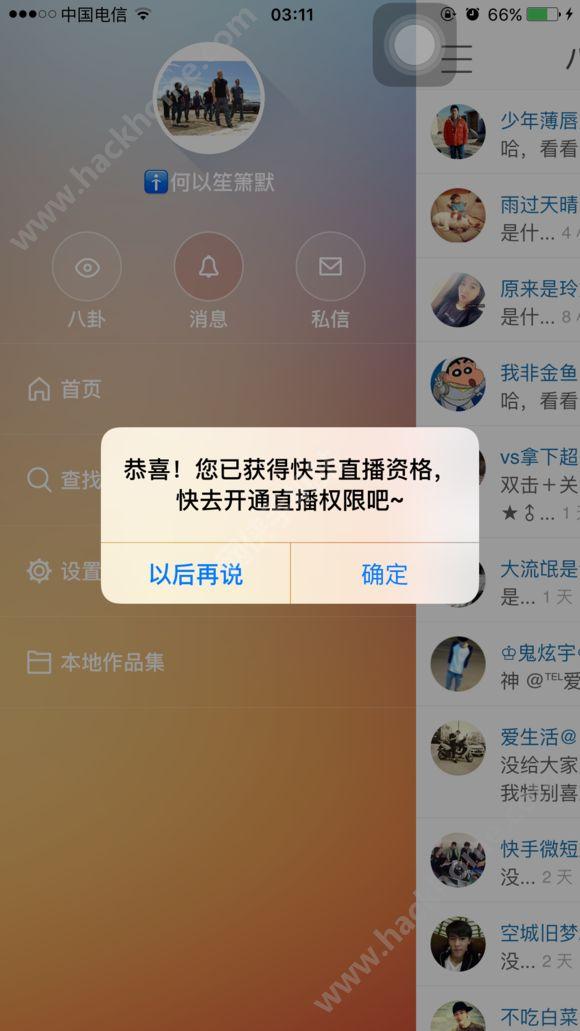 新快手直播教程:快手申请直播权限操作说明[多图]图片1_嗨客手机站