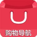 购物导航网app官网下载安装 v1.9.1