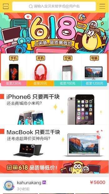 阿里闲鱼618来袭:iPhone6只要2千块[图]