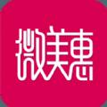 微美惠官网版