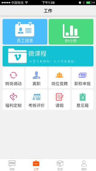 邮政员工自助app怎么用?邮政员工自助使用教程[多图]