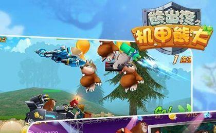 熊出没之机甲熊大全球对战版图1
