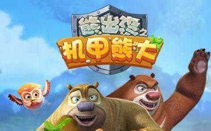 熊出没之机甲熊大全球对战版图4