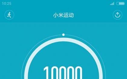 小米运动app图1