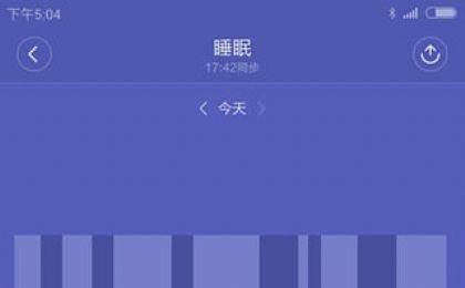 小米运动app图2