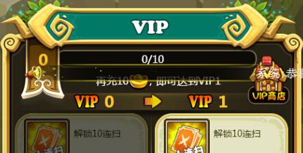 群P英雄VIP1-10会员价格及特权攻略[图]