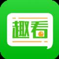 趣看赚钱官网下载手机版app v1.2.4