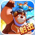 熊出没之王牌空战无限钻石内购破解版 v1.0.0.2