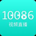 10086视频直播