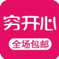 穷开心app下载手机版 v1.0.9