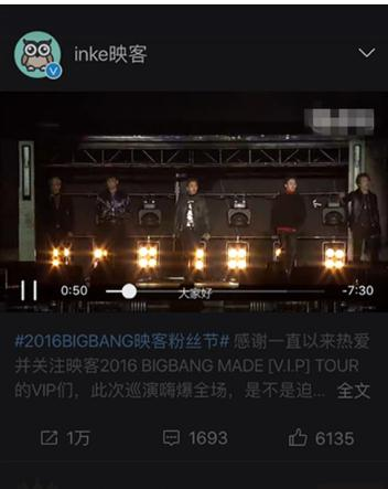 bigbang2016巡演沈阳演唱会直播在哪儿看?bigbang沈阳演唱会映客直播地址分享[多图]