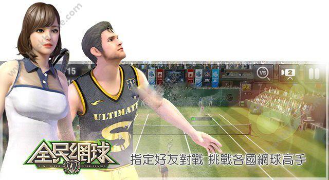 line全民网球官网手机游戏图3: