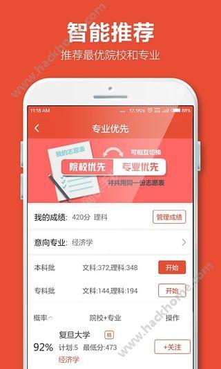 优志愿高考志愿填报网官网登录入口app下载图片1