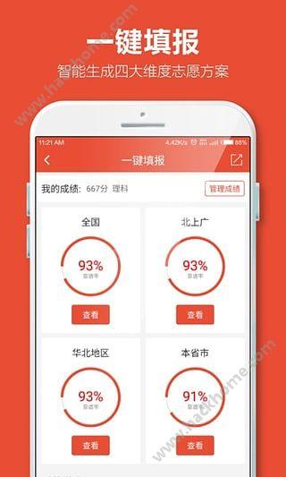优志愿高考志愿填报网官网登录入口app下载图片3