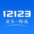 云南交官方12123app下载 v2.1.2