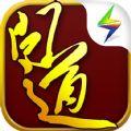 问道手游青春典藏周年庆活动最新版本 v2.021.0509