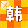 能飞韩语学习软件手机版下载 v1.0