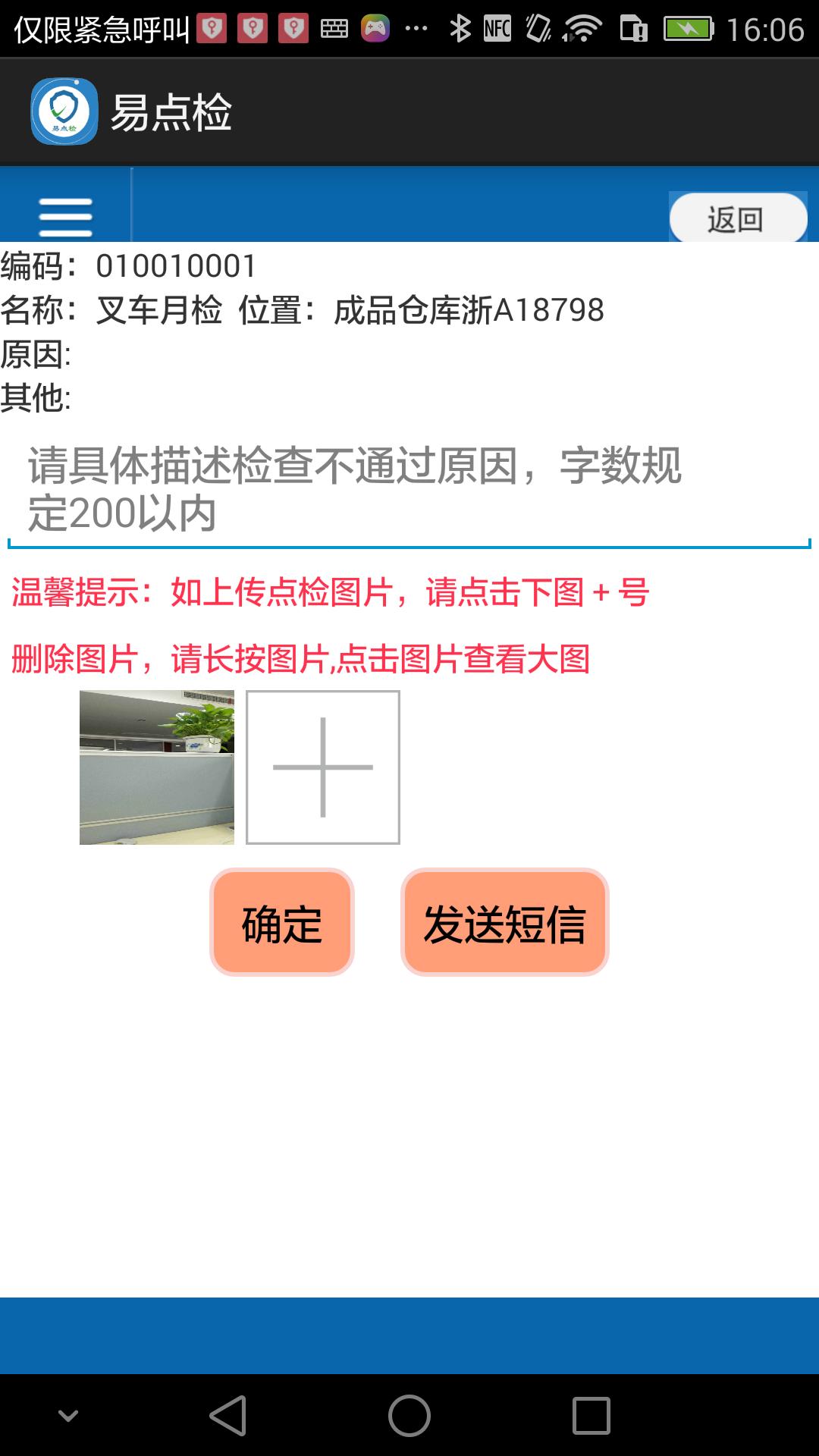 易点检官网版app下载图4: